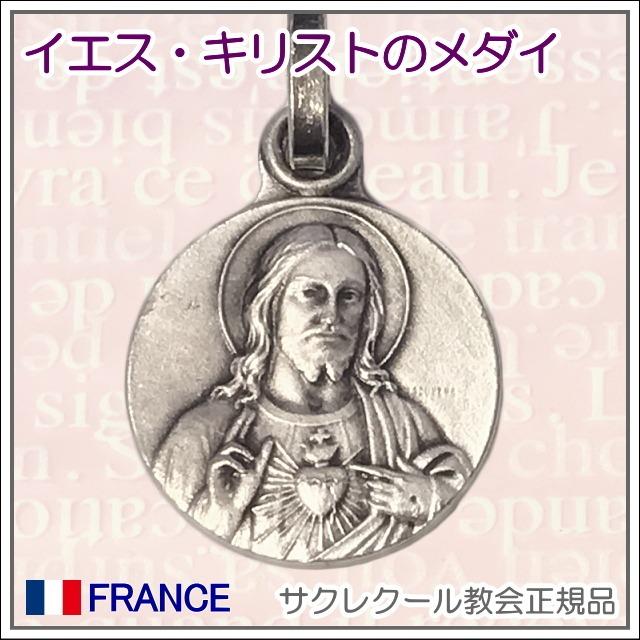 イエスキリストとサクレクール寺院のメダイユ フランス教会正規品 パリ ペンダントトップ