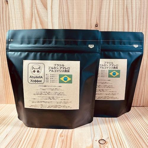 ブラジル ブルボン アマレロ アルコイリス農園 300g