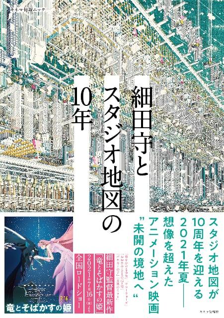 細田守とスタジオ地図の10年