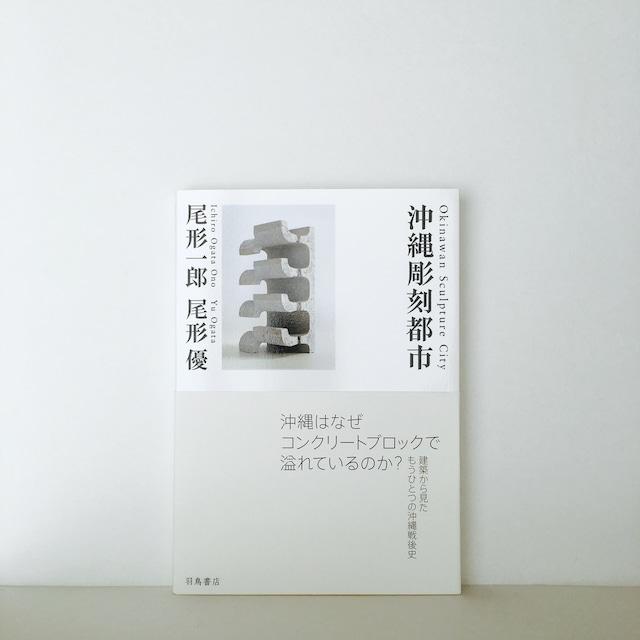 尾形一郎・尾形 優『沖縄彫刻都市』