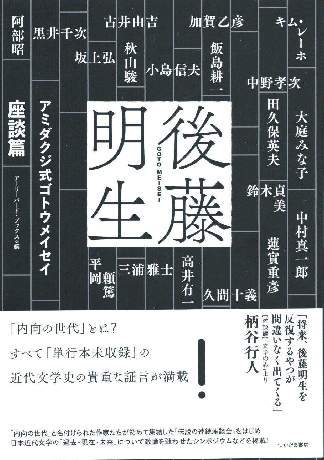 アミダクジ式ゴトウメイセイ[座談篇]