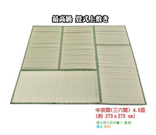 最高級 畳式上敷き(中京間/三六間) 4.5畳