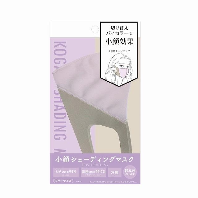 小顔シェーディングマスク 【ラベンダー×ベージュ】 #100553
