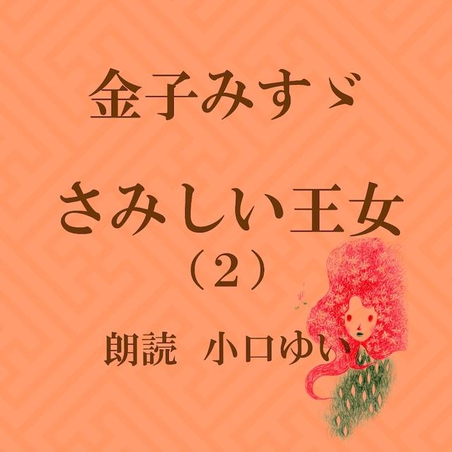 [ 朗読 CD ]さみしい王女 (2)  [著者:金子みすゞ]  [朗読:小口ゆい] 【CD1枚】 全文朗読 送料無料 オーディオブック AudioBook