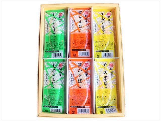 珍味かまぼこ詰合わせ(真空)    10枚箱入【h-10】