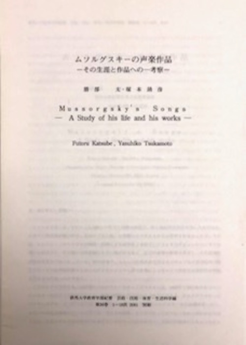 Ti020 ムソルグスキーの声楽作品(勝部 太・塚本 靖彦/論文)