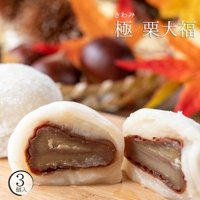 【数量限定!】極栗大福3個入 ※冷凍便※