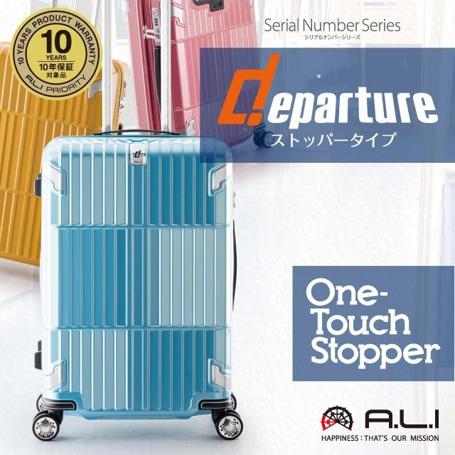 【4~5泊用】departure HD-502S-27 59L 【手荷物預け無料サイズ】
