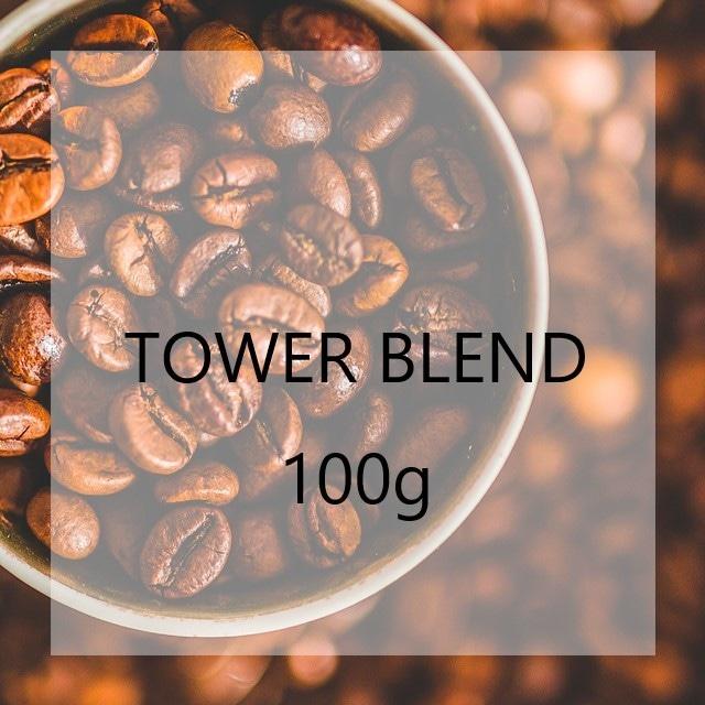 タワーブレンド 100g