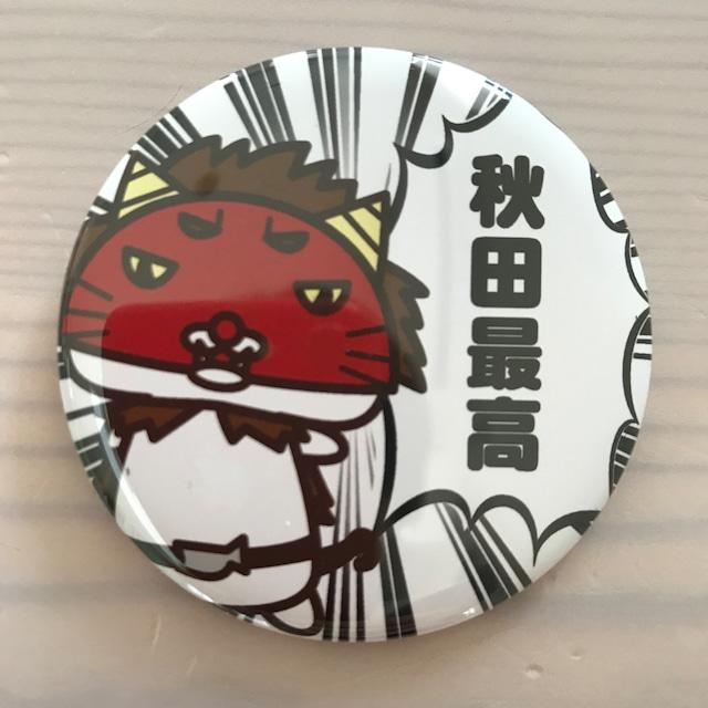 【14周年セール】ニャジロウ秋田最高缶バッジ