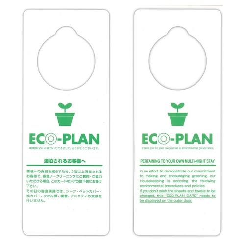 ドアノブサイン(環境保護ご協力カード) SS-18
