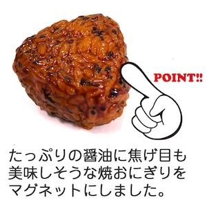 焼おにぎり 食品サンプル マグネット