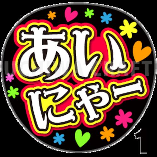 【プリントシール】【NGT48/1期生/日下部愛菜】『あいにゃー』コンサートや劇場公演に!手作り応援うちわで推しメンからファンサをもらおう!!
