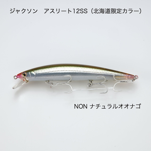ジャクソン アスリート12SS(北海道限定カラー全4色)