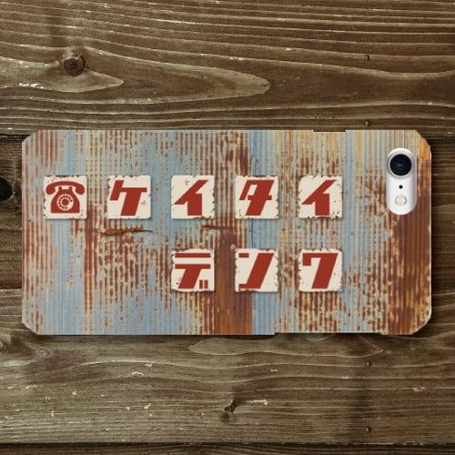 レトロ看板調/昭和レトロ/ホーロー看板調/トタン/錆/ケイタイデンワ/iPhoneスマホケース(ハードケース)