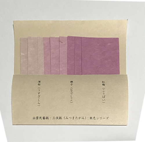 出雲民藝紙(三俣紙)桜色シリーズ
