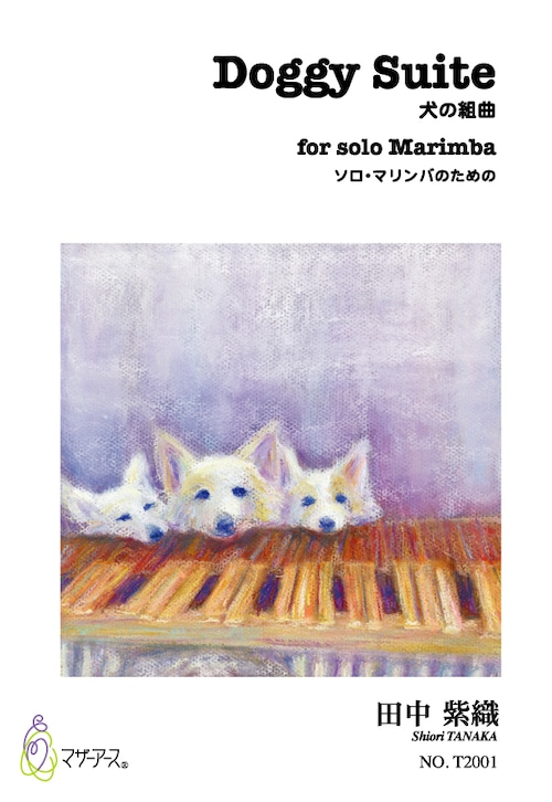 T2001 犬の組曲(マリンバソロ/田中紫織/楽譜)