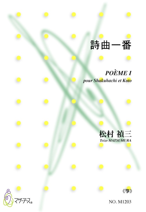 M1203 詩曲一番(箏,尺八/松村禎三/楽譜)