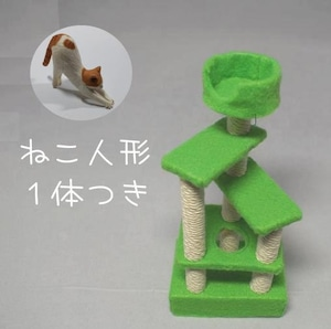 ミニチュアキャットタワー 黄緑 ねこ人形付き