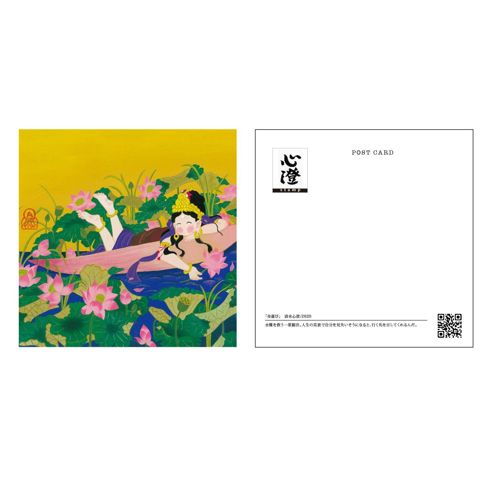【受注生産】清水心澄 ほのぼの観音ポストカード 7枚組