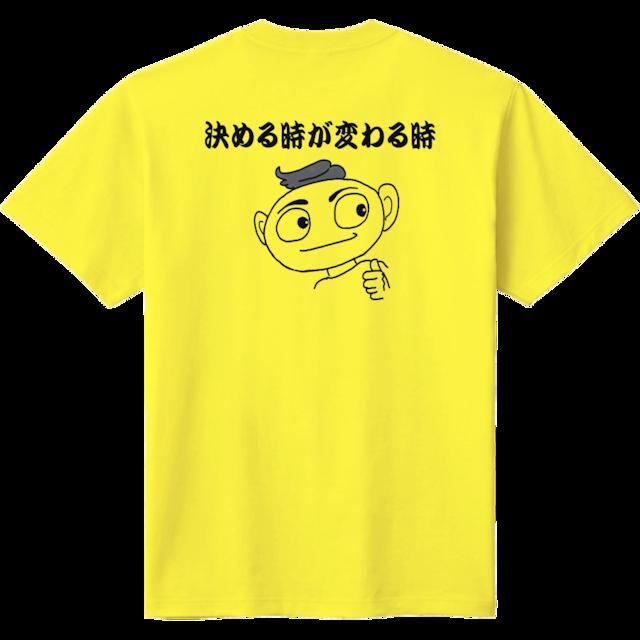 働き方プレゼンピッチTシャツ(黄色)決める時が変わる時