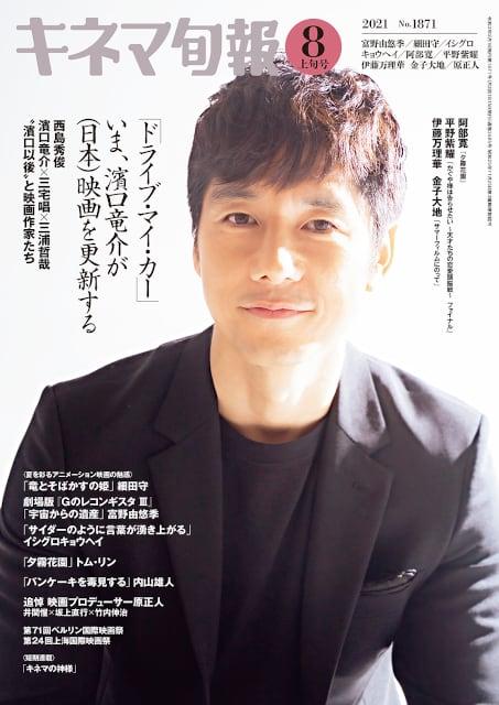 キネマ旬報 2021年8月上旬号 No.1871