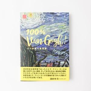 書籍「100% Van Gogh!」