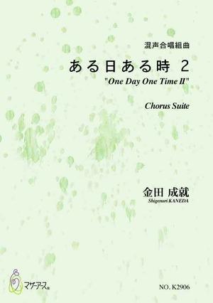 K2905 ある日あるとき2(混声合唱,ピアノ/金田成就/楽譜)