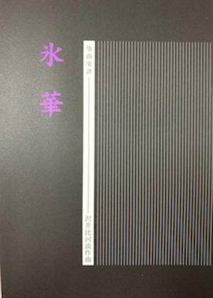 S30i97 氷華(箏,17-2/沢井比河流/楽譜)