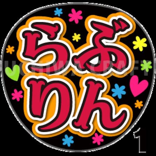 【プリントシール】【SKE48/チームK2/中野愛理】『らぶりん』コンサートや劇場公演に!手作り応援うちわで推しメンからファンサをもらおう!!