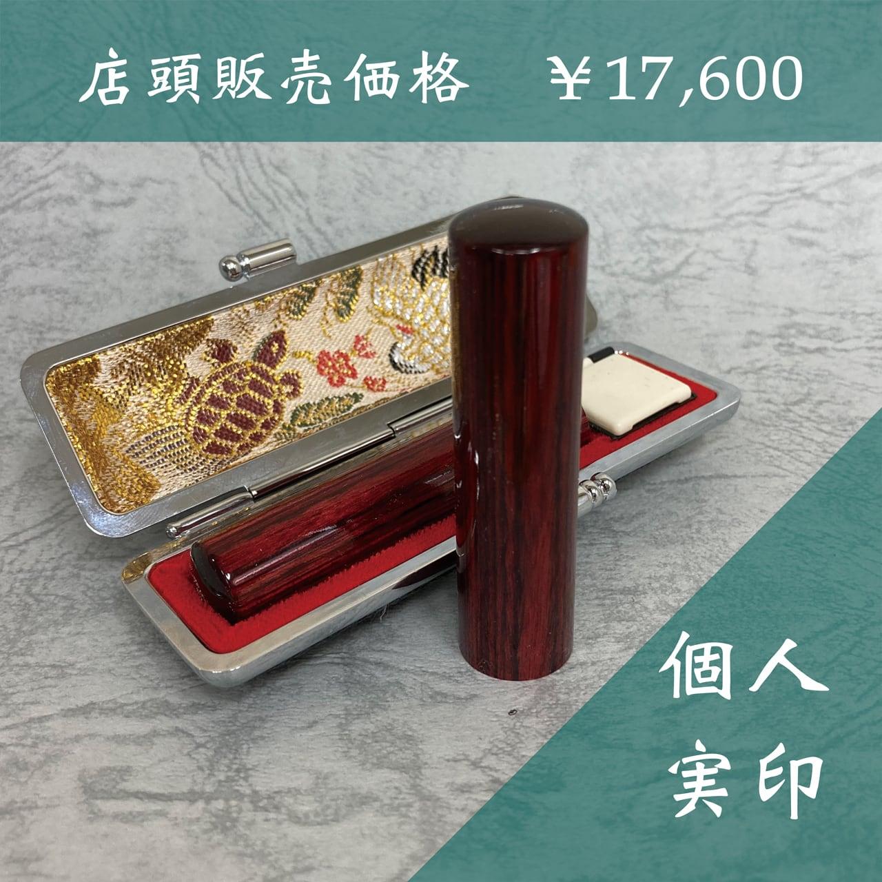 【個人用】実印(15mm)アグニ