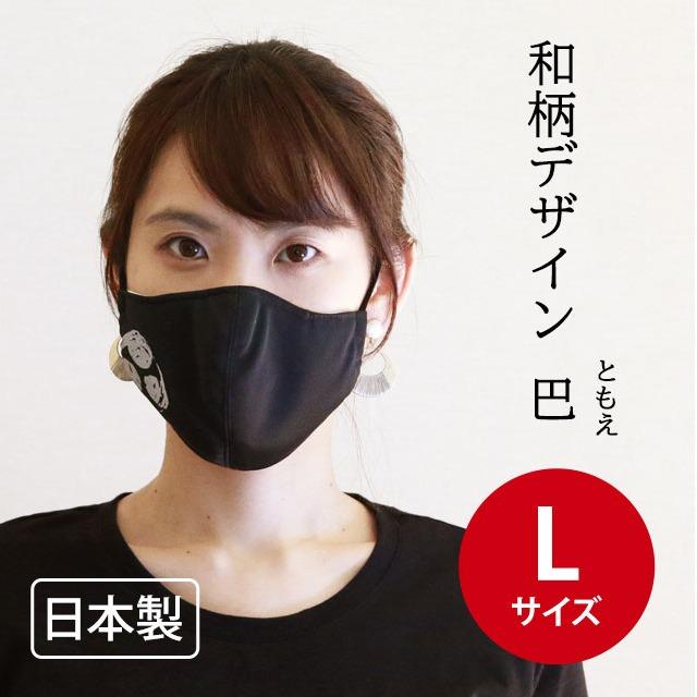 【日本製】布マスク ポリエステル×竹繊維 巴柄 Lサイズ  洗える 立体