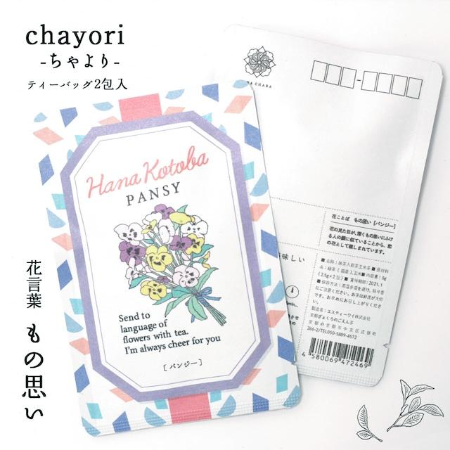 パンジー|chayori 花言葉シリーズ|煎茶玄米茶ティーバッグ2包入|お茶入りポストカード