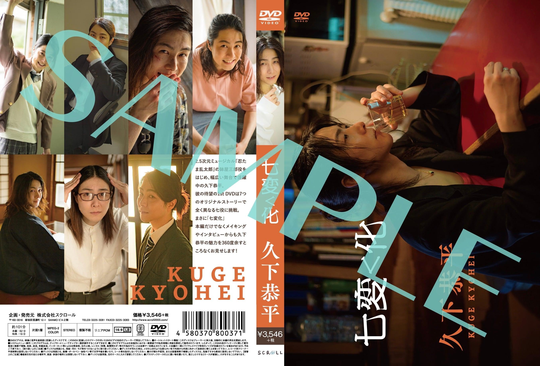 久下恭平 1st DVD2枚セット チェキ&アザージャケット付き!
