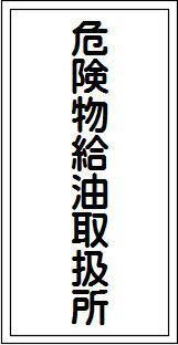 危険物給油取扱所 スチール普通山 SM75