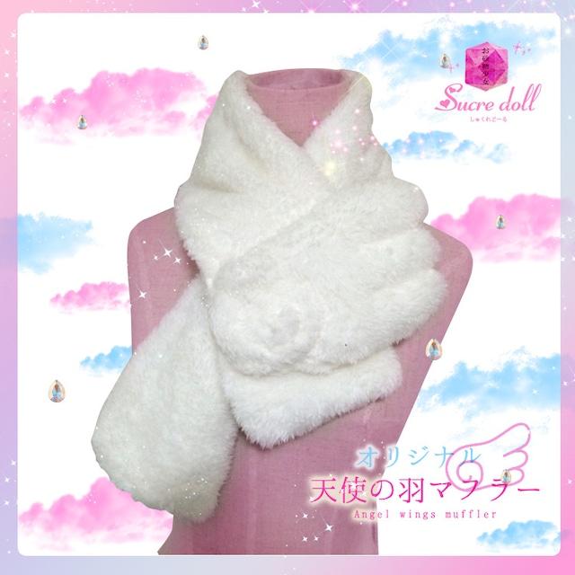 【Sucredoll】天使の羽マフラー