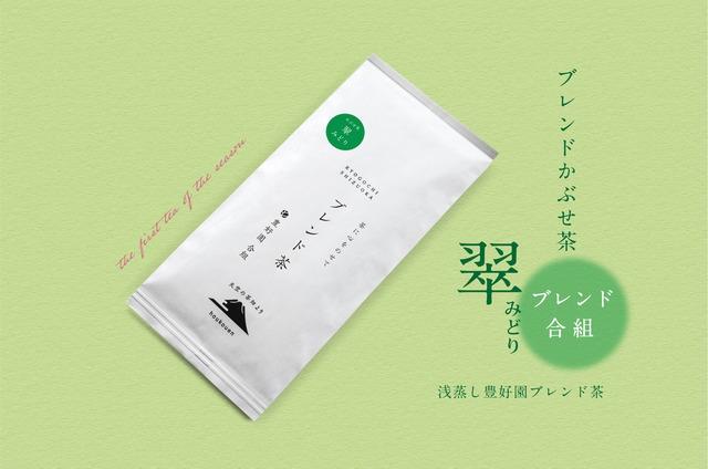 ブレンド かぶせ茶【翠 みどり】80g