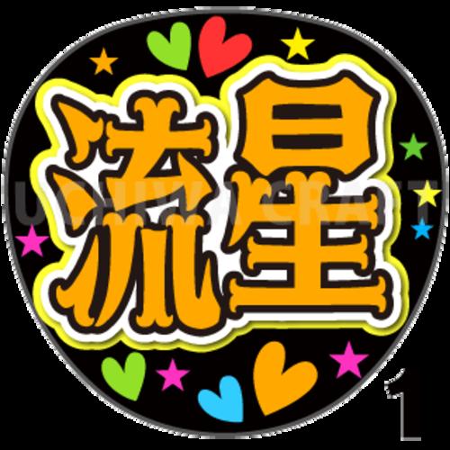 【プリントシール】【なにわ男子/大西流星】『流星/りゅちぇ』コンサートやライブに!手作り応援うちわでファンサをもらおう!!!