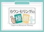 カウンセリングの極意(東京大学共同開発)