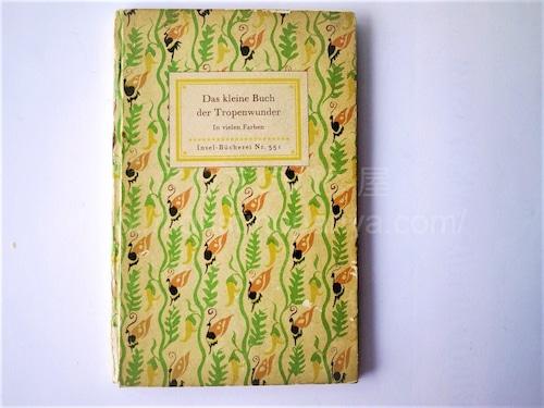 インゼル文庫351 熱帯スリナム 昆虫植物 極彩色細密図譜 ドイツ洋書