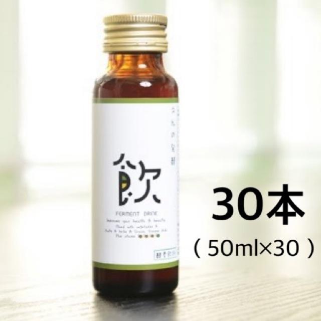 【腸活応援SALE】えんの発酵ドリンク「飲」30本(50ml×30)