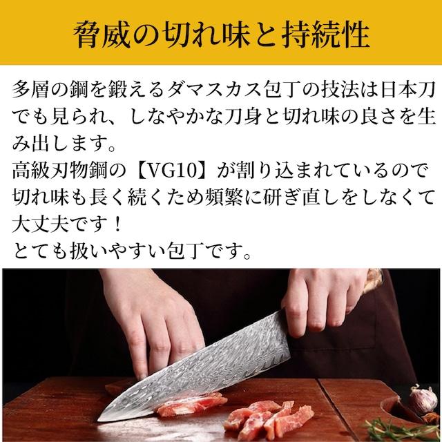 ダマスカス包丁 【XITUO 公式】  牛刀 刃渡り 19cm  VG10  ks20082321