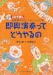 Bi-019 CDで聴く!音楽療法のセッション・レシピ集  即興演奏ってどうやるの(野村 誠/片岡 祐介/書籍)