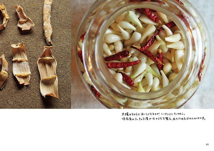 『種まきびとのものつくり』早川ユミ著 - 画像3