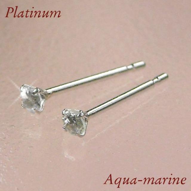 アクアマリン ピアス 天然石 プラチナ 3月誕生石 一粒 pt900 レディース 4本爪 シンプル