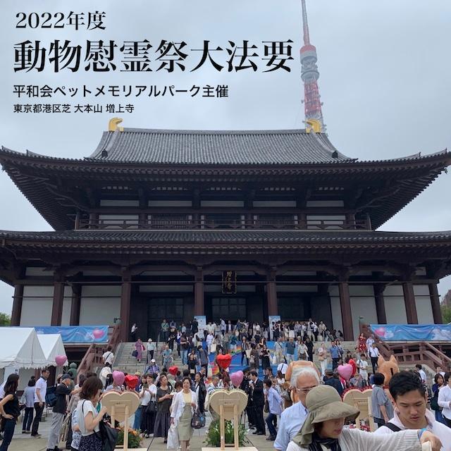 動物慰霊祭大法要(法要のみ)