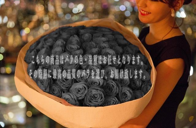【1日1束限定・PREMIUM】100本のバラの花束(赤・ピンク以外の方はこちら)