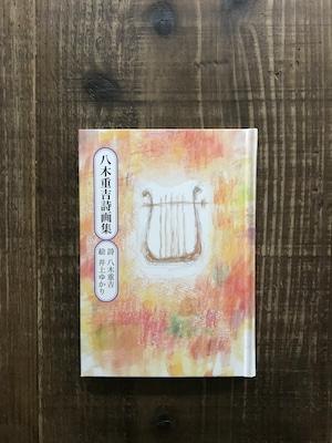 八木重吉詩画集/詩・八木重吉 絵・井上ゆかり