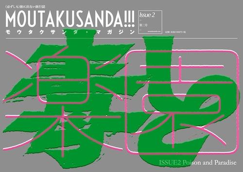 MOUTAKUSANDA!!! magazine ISSUE2「毒と楽園Poison and Paradise」