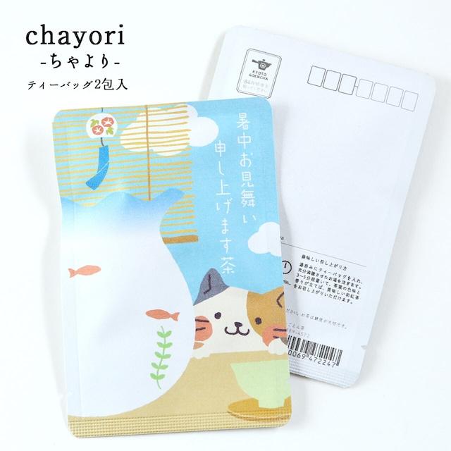 暑中お見舞い申し上げます茶・ネコさん|chayori |和紅茶ティーバッグ2包入|お茶入りポストカード